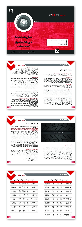 دفترچه راهنما تایر رادیال